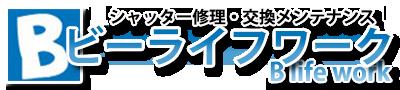 ビーライフワーク|シャッター修理・ガレージ修理・店舗修理 大阪府全域 尼崎 伊丹 神戸 京都 滋賀 和歌山 奈良